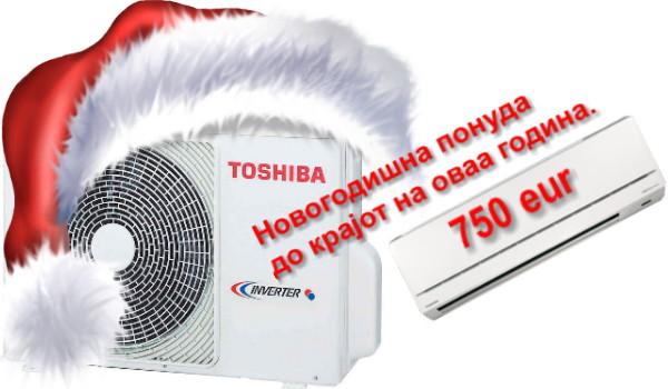 Клима Toshiba Промоција
