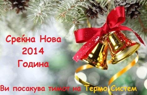 christmas-eve-2014-1-6-s-307x512