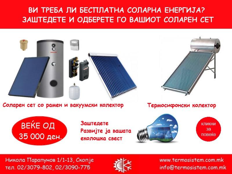 solar flaer