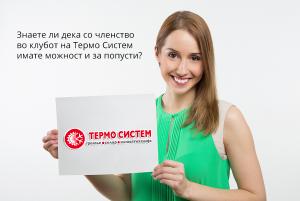 Термо систем клуб – за посветените професионалци