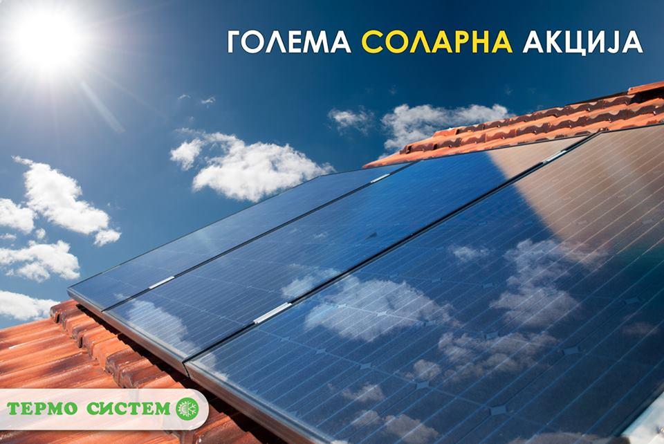 соларни сетови