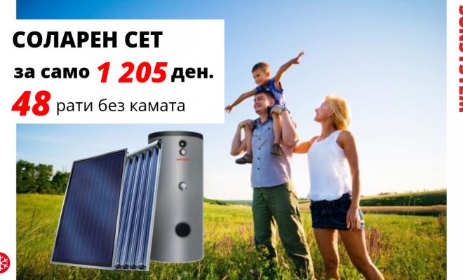 Субвенции до 30% за соларни колектори и ГОЛЕМА АКЦИЈА од Термо Систем