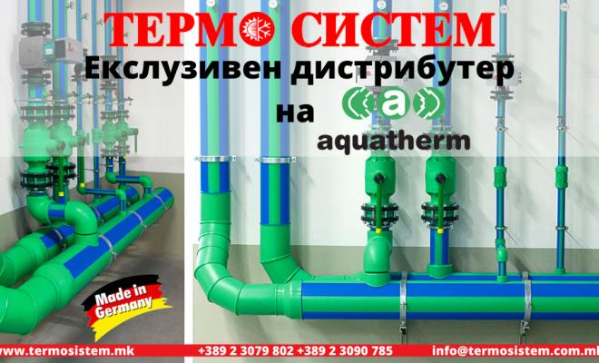 Термо Систем ексклузивен дистрибутер на Aquatherm од Германија