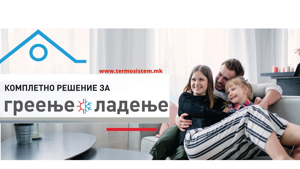 Одберете го најидеалното и економично решение за греење и ладење во Вашиот дом!